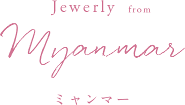 Jewelry from Myanmar ミャンマー