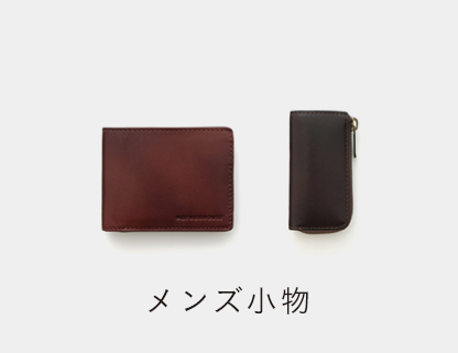 MENS GOODS メンズグッズ