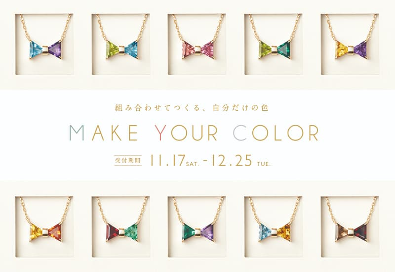 Make Your Color SP
